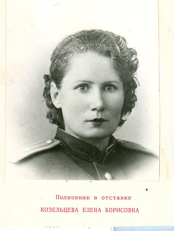 Козельцева Е.Б.