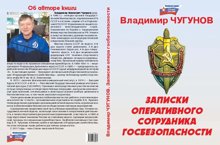 Владимир Чугунов. Записки оперативного сотрудника госбезопасности.